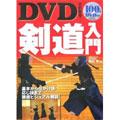 DVD剣道入門