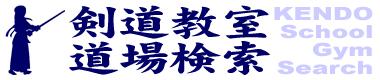 剣道教室・道場検索/ロゴ